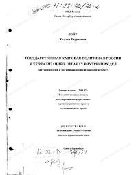 Диссертация на тему Государственная кадровая политика в России и  Диссертация и автореферат на тему Государственная кадровая политика в России и ее реализация в органах