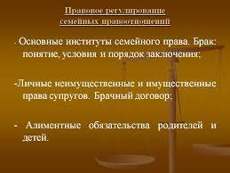 Порядок и условия заключения брака Дипломная работа Правовое регулирование брака диплом