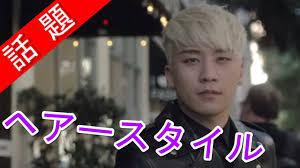 超イケメンbigbang Viの髪型まとめ動画2015 Youtube