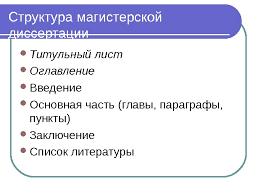 Магистерская диссертация Требования к содержанию и оформлению Структура магистерской диссертации Титульный лист Оглавление Введение Основная часть главы параграфы пункты