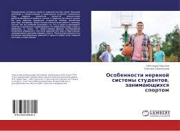 search results for Контрольная сумма  bookcover of Особенности нервной системы студентов занимающихся спортом