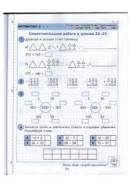 Самостоятельные и контрольные работы по математике для класса Пете   Работа над ошибками 2 0 20