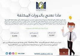 talent shepherd Branch سعر الدورات المكثفة الجامعة العربية المفتوحة -  twinqh.com