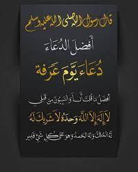 """جزاك الله خيرا - قال النبي ﷺ : """" خير الدعاء دعاء يوم عرفة..."""