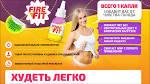 fire fit (фаер фит) цена в россии купить