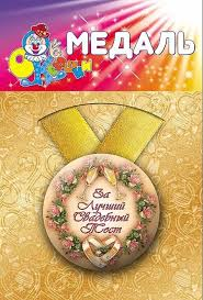 Медали Дипломы Грамоты Магазин Медаль за тост