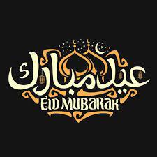 Most Beautiful Eid Mubarak Images 2021 ...