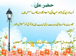 Hazrat Ali Quotes About Life In Urdu Daily Motivational Quotes