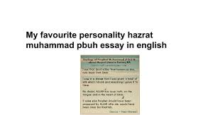 my favourite personality hazrat muhammad pbuh essay in english  my favourite personality hazrat muhammad pbuh essay in english google docs