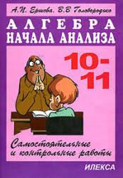 Самостоятельные и контрольные работы по алгебре и началам анализа  Самостоятельные и контрольные работы по алгебре и началам анализа для 10 11 классов Ершова