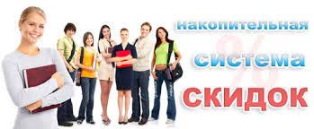Дипломные на заказ во Владивостоке курсовые работы решение  Накопительная система скидок