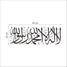 Small Picture Featured Arabic Religious Muslim Islamic Quran Calligraphy