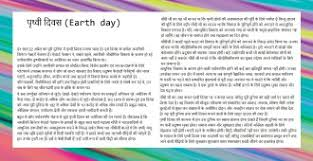 short essay speech poems on earth day for school students in  earth day essay in hindi