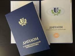 Без залога и поручительства Купить диплом в Москве и области  Купить диплом профессиональной переподготовке