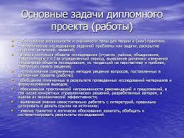 Основные задачи дипломного проекта работы Презентация  Основные задачи дипломного проекта работы