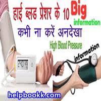 High Blood Pressure Diet Chart In Hindi Archives Helpbookk