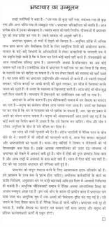 essay on corruption in tiya sharma essay essays writing portal essay on corruption in hindi for school students