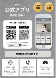 Wisp サロンアプリ星野 太樹公式ブログ