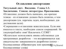 Презентация на тему Оформление диссертации Оформление конкретных  16 Оглавление диссертации