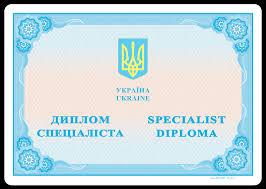 diploma of specialist ips  diploma of specialist