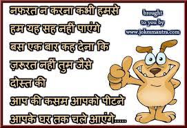 Very Funny Jokes In Hindi | Glow Music via Relatably.com