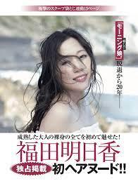 福田明日香 ヘア 画像