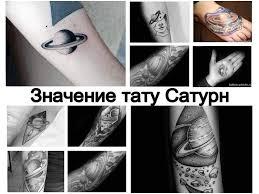 значение тату сатурн информация о рисунке и фото примеры готовых