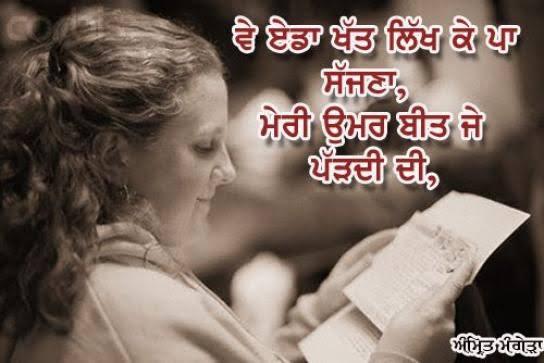 punjabi sad shayari on life