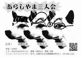 嵐山三人会長野友美さん中井大介さんと 松阪崇久 Forest ブログ