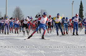 Рефераты по физкультуре на тему лыжи и лыжный спорт Нормы спорта  реферат на тему лыжный спорт