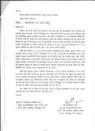 Complaint Format Police Station Complaint Letter format In Marathi Tomyumtumweb 51