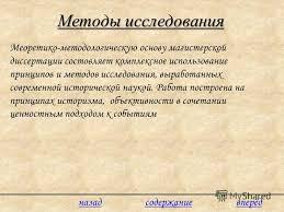 Презентация на тему Презентация магистерской работы Подготовил  7 Методы исследования Меоретико методологическую основу магистерской диссертации