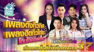 เสาร์สเปเชียล] เพลงดังทั่วทิศ เพลงฮิตทั่วไทย ♪ 12 ธ.ค. 63 ♫   ส่งแรงให้เป็น เพลง ชุดที่ 37 - YouTube