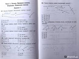 Контрольно измерительные материалы Математика класс ФГОС  все