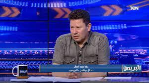 """رضا عبد العال: أبو جبل """"أسد"""" وسبب عودة قوة دفاع الزمالك وجنش مكنش بيطمني -  فيديو Dailymotion"""