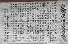 「759年鑑真が唐律招提(後の唐招提寺)を建立。」の画像検索結果
