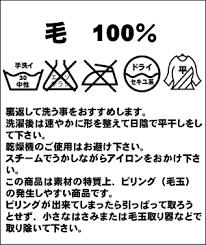失敗する家庭洗濯 家庭洗濯とクリーニング 東京都クリーニング生活