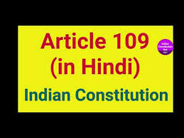 article 109 of indian consution in