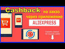 Как заказать на Aliexpress с телефона как купить в