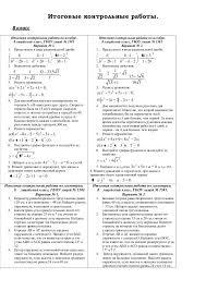 ЗАВУЧ инфо Итоговая контрольная работа по алгебре класс  Итоговая контрольная работа алгебра 10