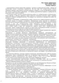Охрана труда в Финляндии реферат по безопасности жизнедеятельности  Охрана коммерческих тайн реферат по безопасности жизнедеятельности скачать бесплатно секреты служба безопасности предприятия жучки шпионаж документ