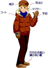 「暖かい服装」の画像検索結果