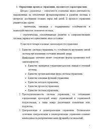 Контрольная работа по Менеджменту Вариант Контрольные работы  Контрольная работа по Менеджменту Вариант 15 08 10 11