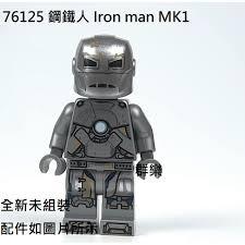 群樂lego 76125 人偶 鋼鐵人 Iron Man Mk1 現貨不用等