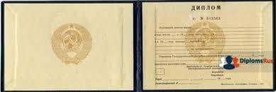 Купить диплом ВУЗа без предоплаты на подлинном бланке ГОЗНАК Диплом техникума СССР