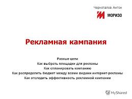 Планирование рекламной кампании лашкова Готовая дипломная работа по теме Организация рекламной
