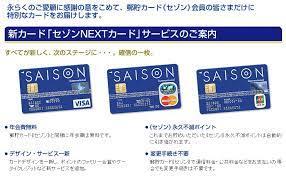 セゾン next カード