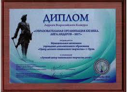 ЦДТТ города Орска Главная Подпись к фото Диплом