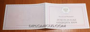 Купить диплом кандидата наук продажа дипломов и справок Диплом доктора наук кандидата наук