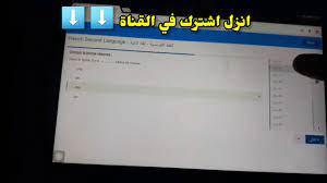 شرح امتحان الفرنساوي التجريبي علي التابلت   مع التصحيح 2020 ✓😲 - YouTube